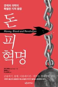 돈, 피, 혁명