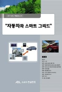 자동차와 스마트 그리드