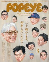 뽀빠이 POPEYE 2018.03