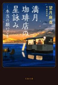 滿月コ-ヒ-店の星詠み [2]