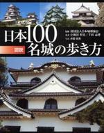 圖說日本100名城の步き方
