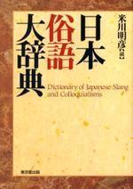 日本俗語大辭典