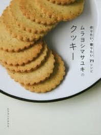 ムラヨシマサユキのクッキ- 作りたい,贈