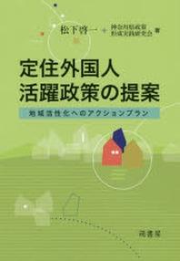 定住外國人活躍政策の提案 地域活性化へのアクションプラン
