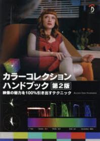 カラ-コレクションハンドブック 映像の魅力を100%引き出すテクニック