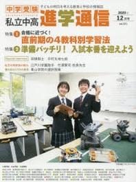 私立中高進學通信 中學受驗 VOL.321(2020年12月號) 子どもの明日を考える敎育と學校の情報誌