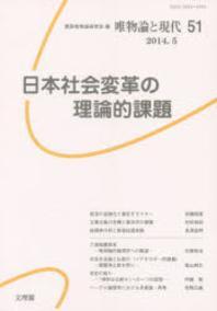 唯物論と現代 NO.51(2014.5)
