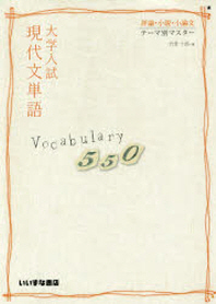 大學入試現代文單語VOCABULARY 550 評論.小說.小論文テ-マ別マスタ-