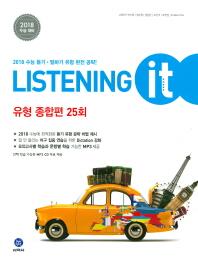 하이라이트 Listening It(리스닝 잇) 유형 종합편 25회(2018 수능대비)