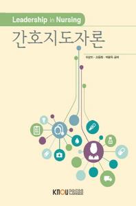 간호지도자론(2학기, 워크북포함)