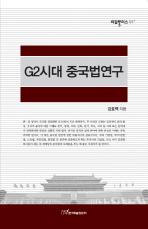 G2시대 중국법연구
