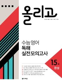 올리고 수능 영어 독해 실전 모의고사 15회(완성)