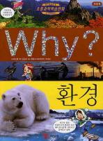 Why 환경