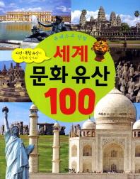 유네스코 선정 세계 문화유산 100