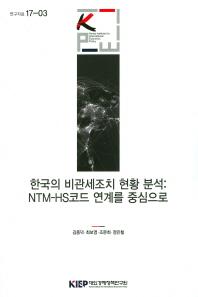 한국의 비관세조치 현황분석: NTM-HS코드 연계를 중심으로