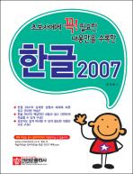 초보자에게 꼭 필요한 내용만을 수록한 한글 2007