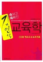 속 보고 쏙 빠진 김인식 교육학(2008)