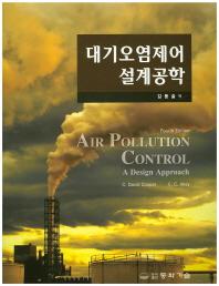 대기오염제어 설계공학