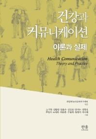 건강과 커뮤니케이션 이론과 실제