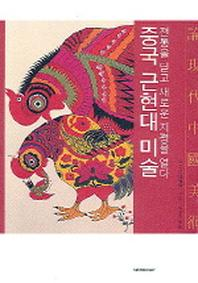 중국 근현대 미술