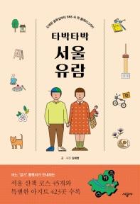타박타박 서울 유람