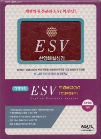ESV 한영해설성경 한영새찬송가(자주)(특중)(합본)(색인)(지퍼)