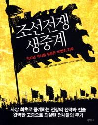 조선전쟁 생중계