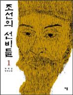 조선의 선비들. 1
