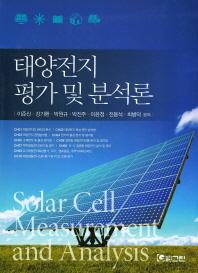 태양전지 평가 및 분석론