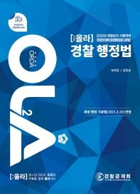 올라(OLA) 경찰 행정법 주관식(2022)