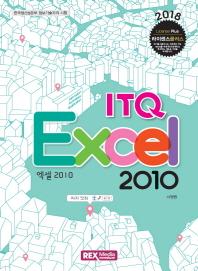 ITQ 엑셀 2010(2018)
