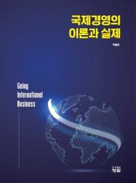 국제경영의 이론과 실제