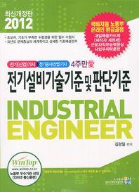 4주만애 전기설비기술기준 및 판단기준(전기기사 전기공사기사)(2012)