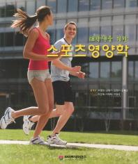대학생을 위한 스포츠 영양학