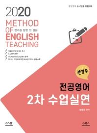 권영주 전공영어 2차 수업실연(2020)