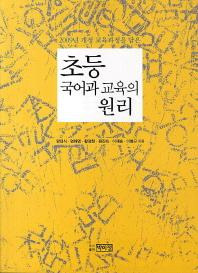 2009년 개정 교육과정을 담은 초등 국어과 교육의 원리