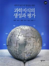 과학적 탐구력 향상을 위한 과학지식의 생성과 평가
