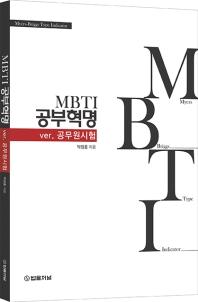 MBTI 공부혁명 ver.공무원시험