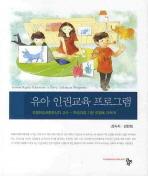 유아 인권교육 프로그램
