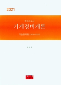 경비지도사 기계경비개론: 기출문제편(2008~2020)
