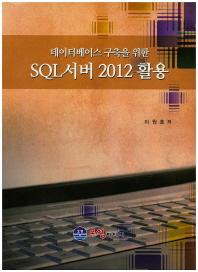 데이터베이스 구축을 위한 SQL서버 2012 활용