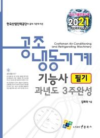 공조냉동기계기능사 필기 과년도 3주완성(2021)