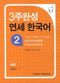 3주완성 연세 한국어. 2
