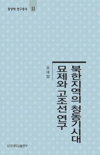 북한지역의 청동기시대 묘제와 고조선 연구