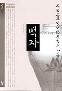순백으로 빚어낸 조선의 마음 백자(테마한국문화사 01)