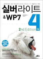 실버라이트4 WP7 (2ND EDITION)