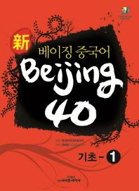 신 베이징 중국어 Beijing 40: 기초-1