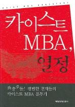 카이스트 MBA 열정