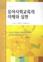 유아사회교육의 이해와 실천