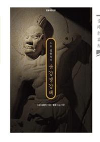 도올 김용옥의 금강경 강해(한글개정신판)